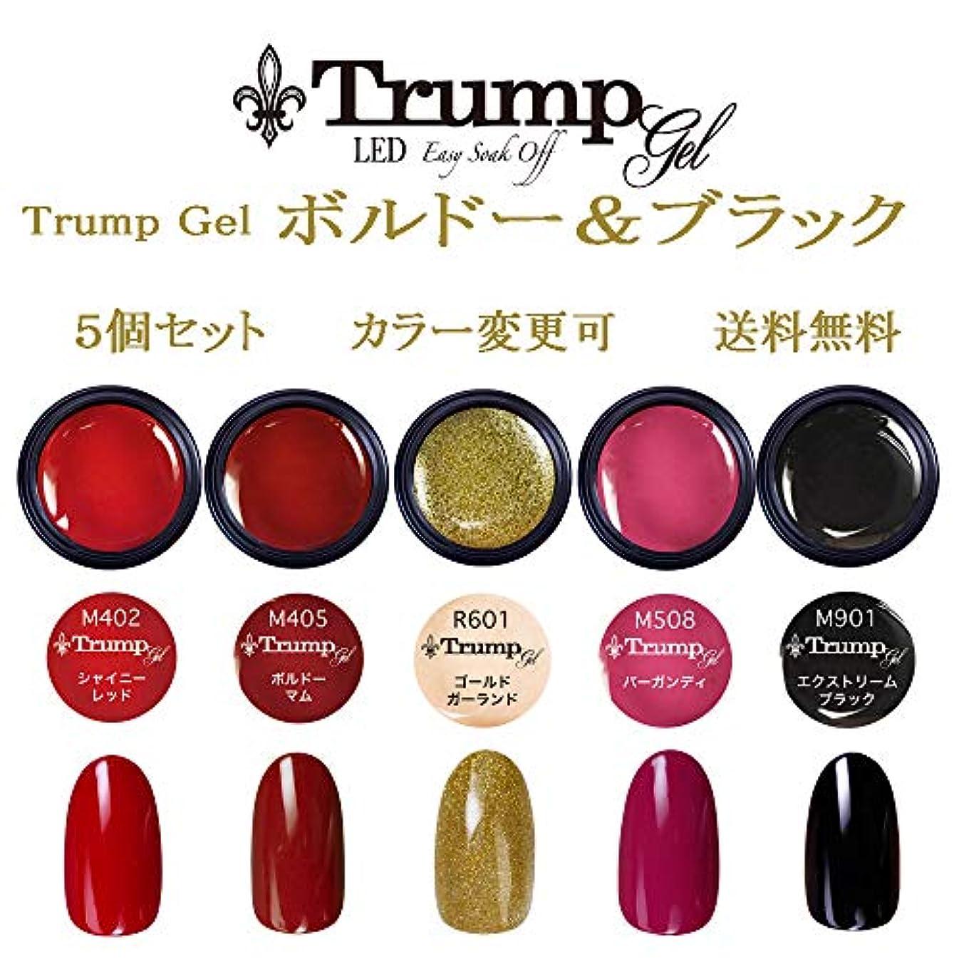 排除する大胆不敵ぺディカブ日本製 Trump gel トランプジェル ボルドー & ブラック ネイル 選べる カラージェル 5個セット ワイン ボルドー ゴールド パープル ブラック