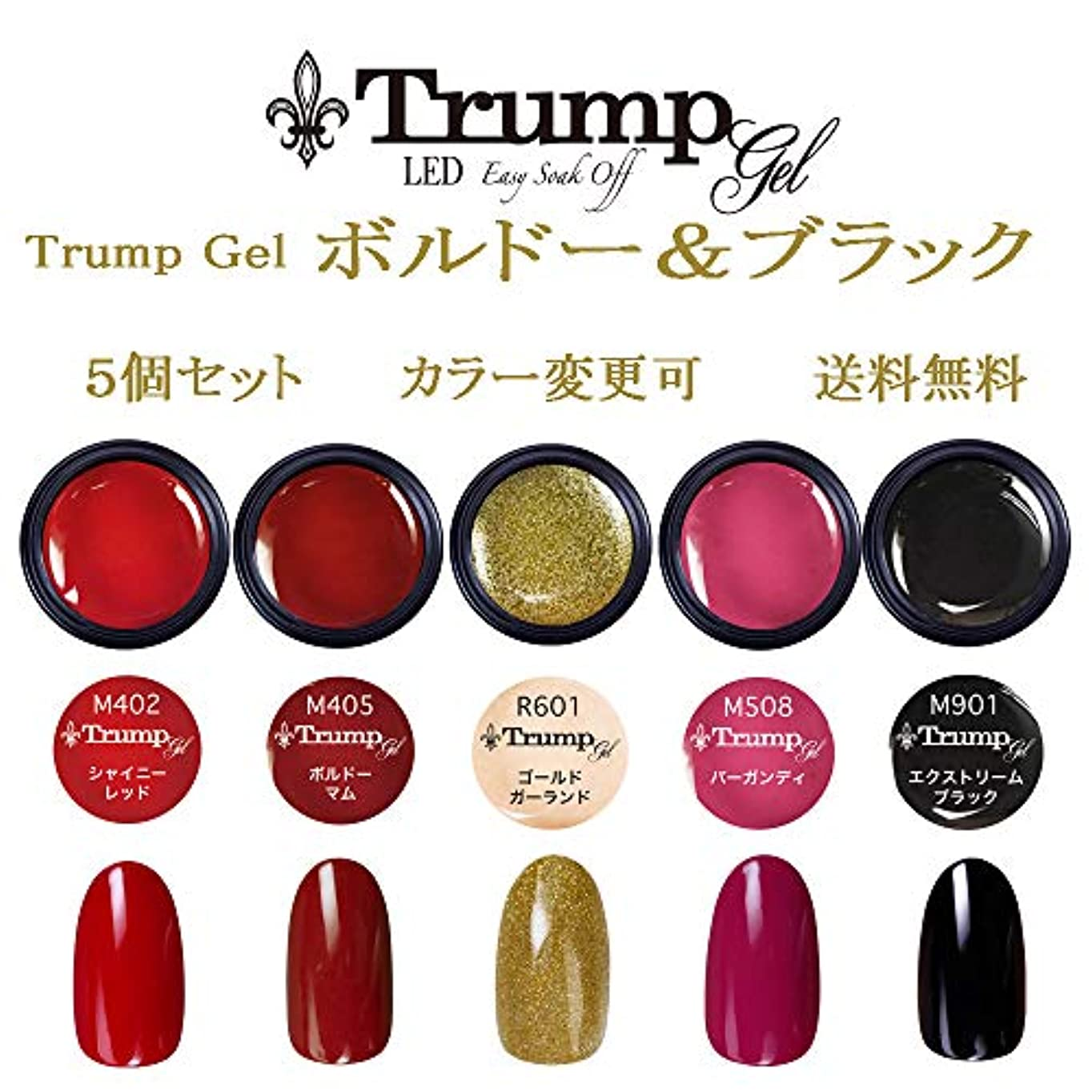 エスニック曲がった衝動日本製 Trump gel トランプジェル ボルドー & ブラック ネイル 選べる カラージェル 5個セット ワイン ボルドー ゴールド パープル ブラック