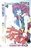 ゴーゴーガールズ / 中山 乃梨子 のシリーズ情報を見る
