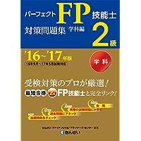 '16~'17年版 パーフェクトFP技能士2級対策問題集・学科編