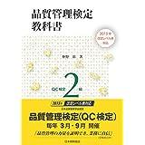 2015年改定レベル表対応 品質管理検定教科書 QC検定2級