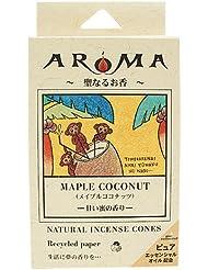 アロマ香 ココナッツ 16粒(コーンタイプインセンス 1粒の燃焼時間約20分 甘い蜜の香り)