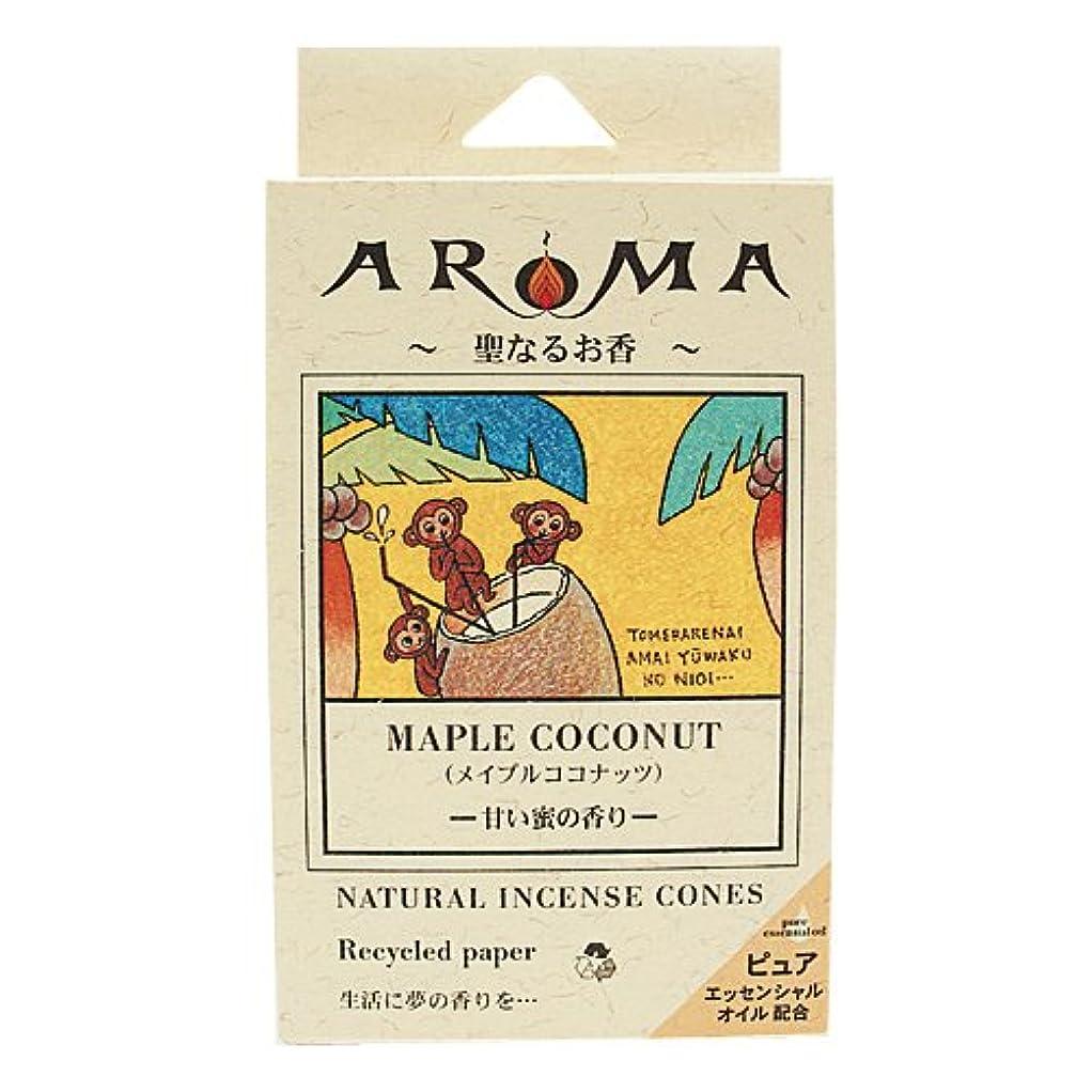 家族招待くしゃみアロマ香 ココナッツ 16粒(コーンタイプインセンス 1粒の燃焼時間約20分 甘い蜜の香り)