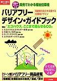 バリアフリー・デザイン・ガイドブック〈2011‐2012年度版〉―実例でわかる福祉住環境 高齢者の自立を支援する住環境デザイン 画像
