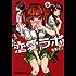 恋愛ラボ 6巻 (まんがタイムコミックス)