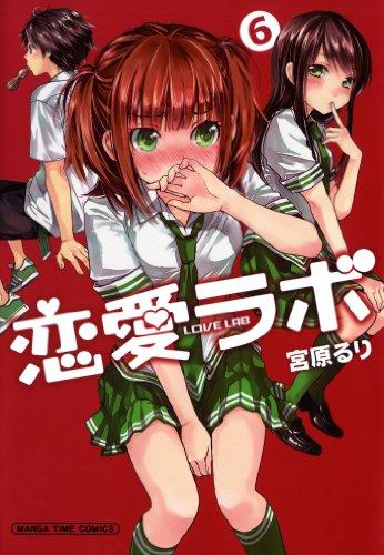 恋愛ラボ 6巻 (まんがタイムコミックス)の詳細を見る