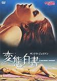 サンドラ・ジュリアン 変態白書 HBX-013 [DVD]