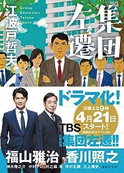 [江波戸哲夫]の集団左遷 (講談社文庫)