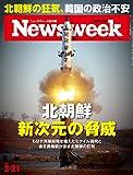 Newsweek (ニューズウィーク日本版) 2017年 3/21 号 [北朝鮮 新次元の脅威]
