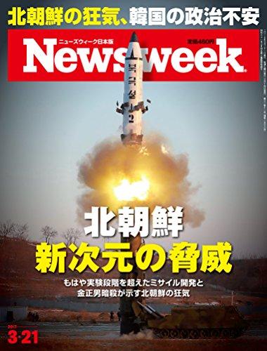Newsweek (ニューズウィーク日本版) 2017年 3/21 号 [北朝鮮 新次元の脅威]の詳細を見る