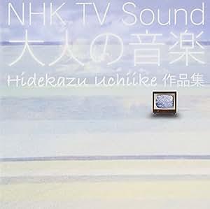 NHK TV Sound~大人の音楽~~Hidekazu Uchiike 作品集~