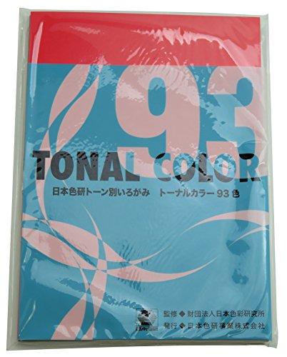 トーナルカラー93色 B6判 23171 1セット(20冊)