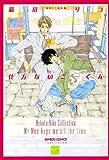仕方ないミーくん / 猫田 リコ のシリーズ情報を見る