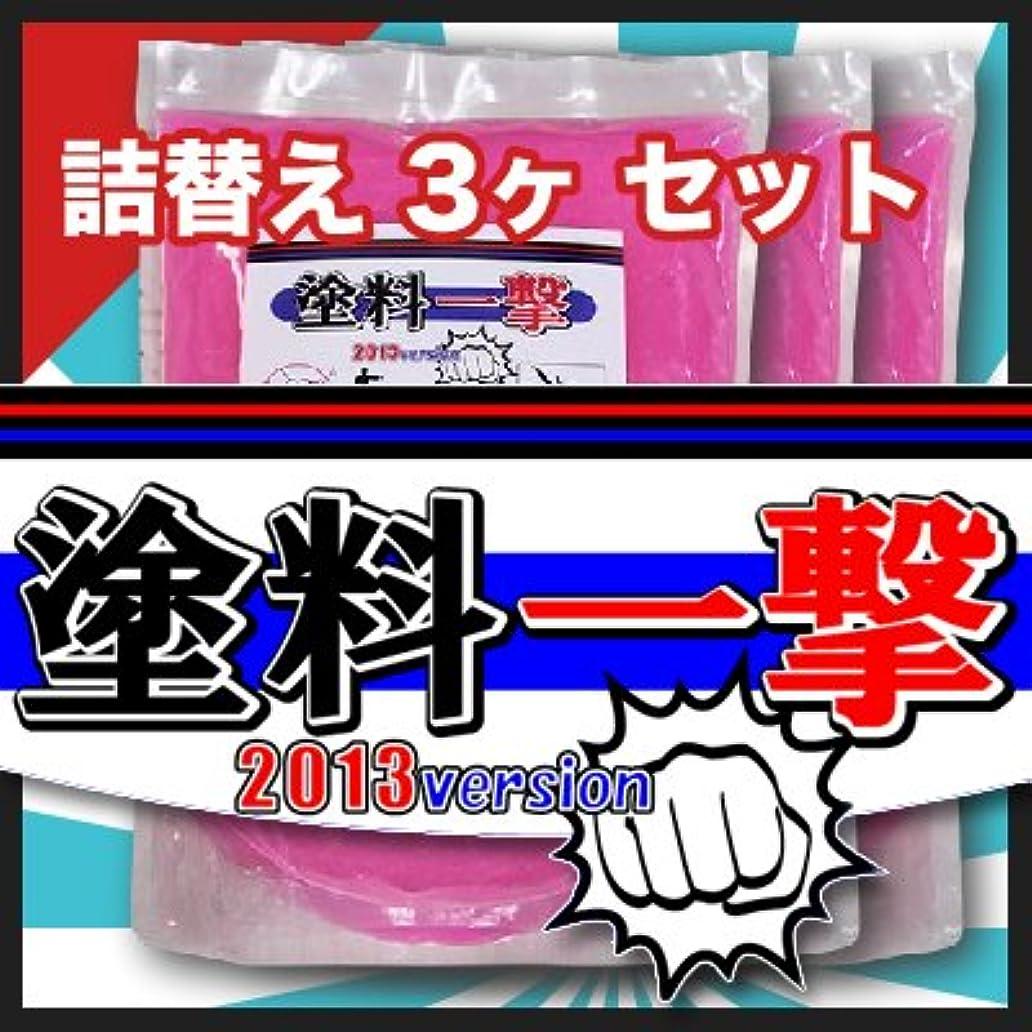 リマーク乳白色類推D.Iプランニング 塗料一撃 2013 Version 詰替え (1.2kg x 3ヶ)