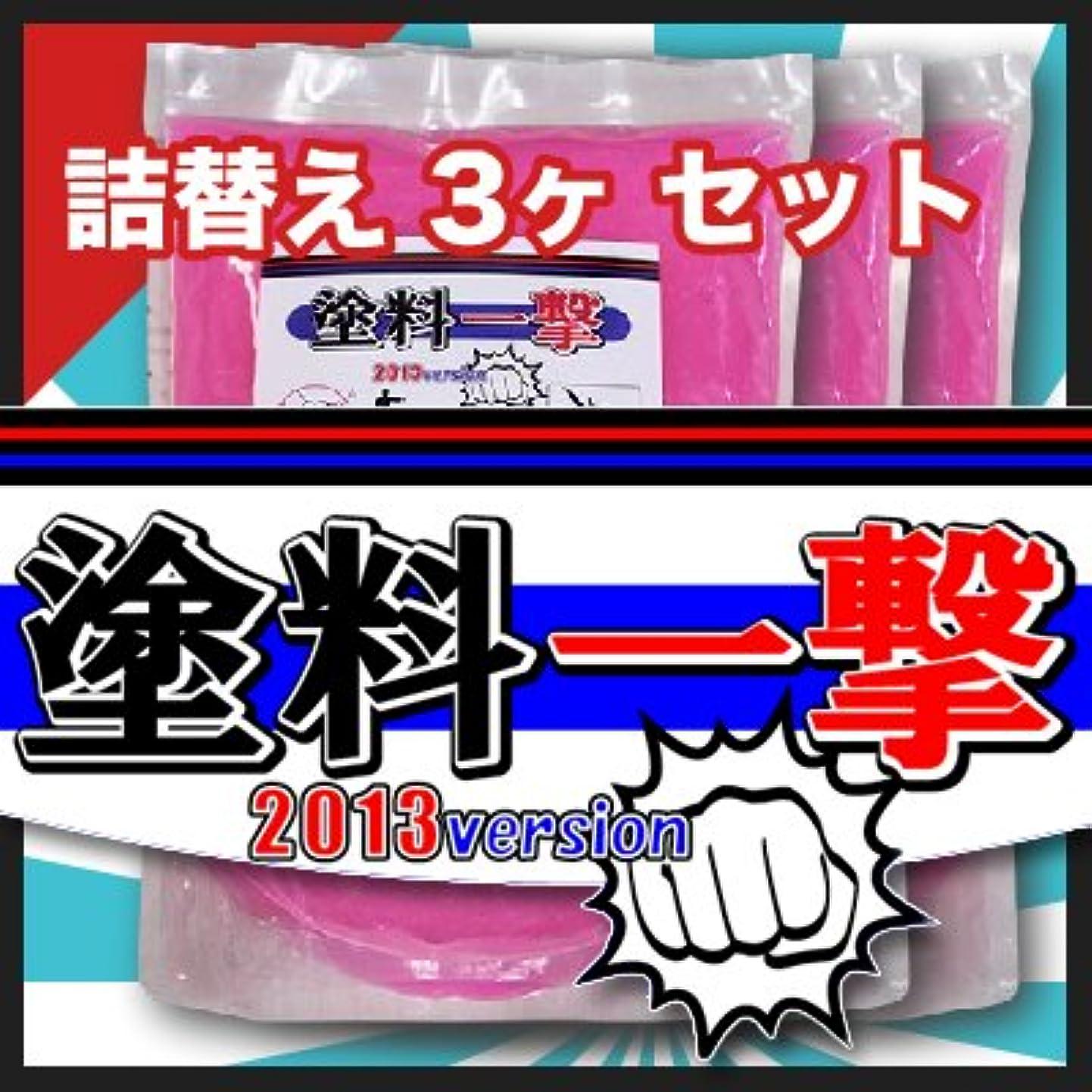 性差別黙蜜D.Iプランニング 塗料一撃 2013 Version 詰替え (1.2kg x 3ヶ)