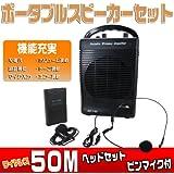 ワイヤレスマイクセット 拡声器 アンプ内蔵スピーカー ピンマイク 黒