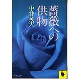 薔薇への供物 (河出文庫)