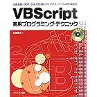 VBScript実用プログラミング・テクニック―正規表現、OOP、SQLを応用した実用ツールの作成技法