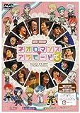 ライブビデオ ネオロマンス▼アラモード 3 [DVD]