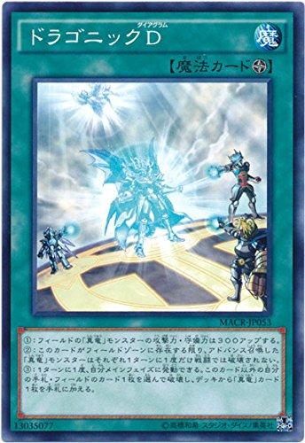 遊戯王 ドラゴニックD MACR-JP053 ノーマル