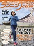 ランニングマガジン クリール 2018年 03 月号 特集:東京マラソン攻略ガイド