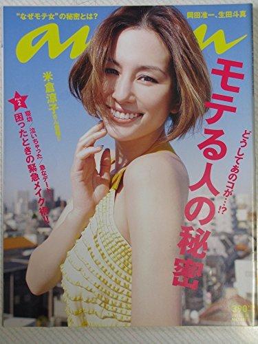 an・an アンアン 2010-02-24号№1697/モテる人の秘密