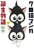 クロ猫マンガ誕生物語 / 杉作 のシリーズ情報を見る