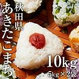 米10kg お米 あきたこまち 10kg 秋田県産 送料無料 白米 コメ おこめ 特A 5kg×2袋 平成28年産