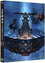 「宇宙戦艦ヤマト2202 愛の戦士たち」第7章「新星篇」CM映像