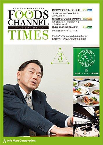 フーズチャネルタイムズ vol.3: JR九州フードサービス株式会社/株式会社Mizkan ほか