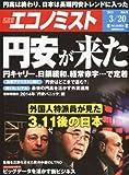 エコノミスト 2012年 3/20号 [雑誌]