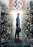 顔のないヒトラーたち DVD[DVD]