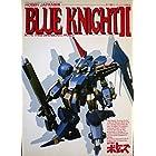 青の騎士ベルゼルガ物語 BLUE KNIGHT II (ホビージャパン6月号別冊)
