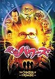 変身パワーズ [DVD]