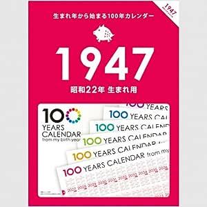 生まれ年から始まる100年カレンダーシリーズ 1947年生まれ用(昭和22年生まれ用)