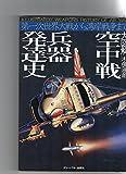 大図解 空中戦兵器発達史―第一次世界大戦から湾岸戦争まで