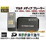 【送料無料】マルチ メディアプレーヤー Full HD 1080P画質に対応 オート電源 レジュームあり テレビやモニターで再生 HDMI ポータブルメディアプレーヤー