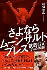 5月13日 さよならムーンサルトプレス 武藤敬司35年の全記録
