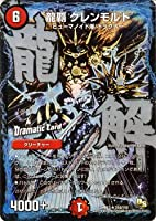 デュエルマスターズ 龍覇 グレンモルト(ドラマティックカード)/龍解ガイギンガ(DMR13)/ドラゴン・サーガ/シングルカード