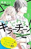 いじわるキラーチューン プチデザ(5) (デザートコミックス)
