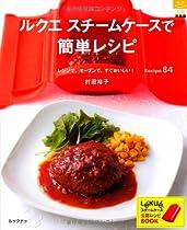 ルクエ スチームケースで簡単レシピ (マイライフシリーズ)