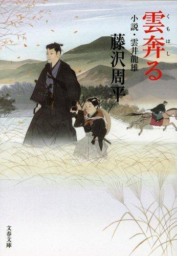 新装版 雲奔る 小説・雲井龍雄 (文春文庫)