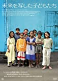 未来を写した子どもたち(通常版) [DVD]