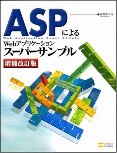 ASPによるWebアプリケーションスーパーサンプル 増補改訂版の詳細を見る