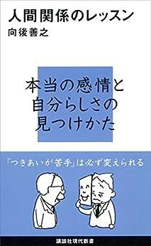 [向後善之]の人間関係のレッスン (講談社現代新書)