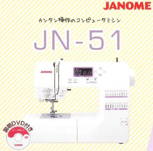 ジャノメ『コンピューターミシン(JN-51)』