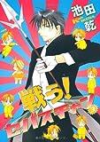 戦う! セバスチャン (3) (ウィングス・コミックス)