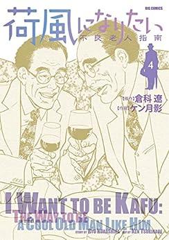 [倉科遼, ケン月影]の荷風になりたい~不良老人指南~(4) (ビッグコミックス)