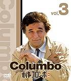 刑事コロンボ完全版 3 バリューパック[DVD]