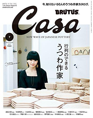 [画像:Casa BRUTUS(カーサ ブルータス) 2018年 7月号 [行列のできるうつわ作家] [雑誌]]